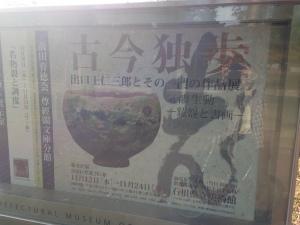 2014年11月12日~開催されている石川県立美術館での古今独歩「出口王仁三郎」展示ポスター