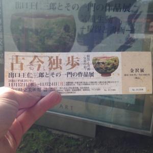 2014年11月12日~開催されている石川県立美術館での古今独歩「出口王仁三郎」展示チケット