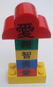 和魂ブロックを組んだ例