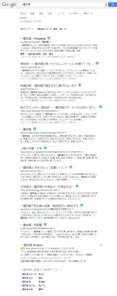 2014年12月17日Google検索で「一霊四魂」が2位、3位、4位