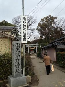 須天熊野神社横入口