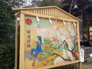 須天熊野神社の尾坂正康宮司が書かれた羊の絵馬