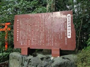 須天熊野神社御祭神