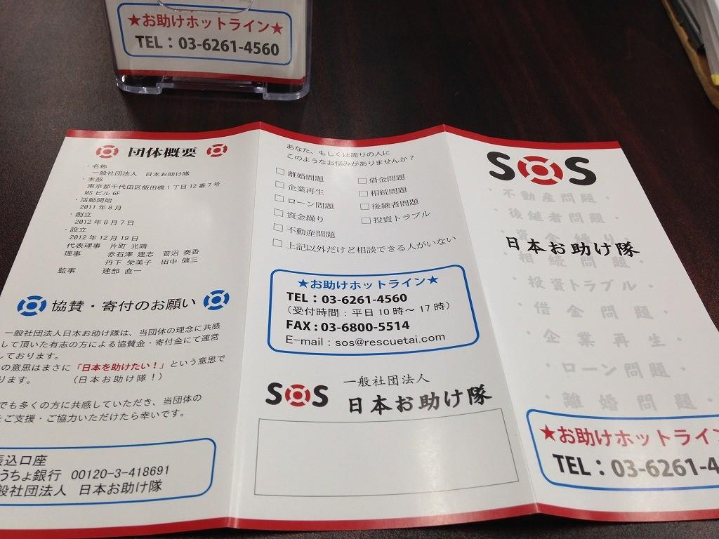 日本お助け隊三つ折パンフレット表側