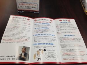 日本お助け隊三つ折パンフレット中身
