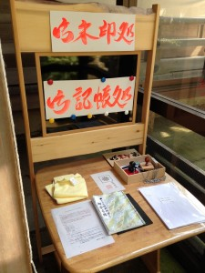 2015年3月14日狭野神社の御朱印はご自身で押してね