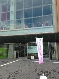 2015年4月4日幸せの玉手箱会場入口