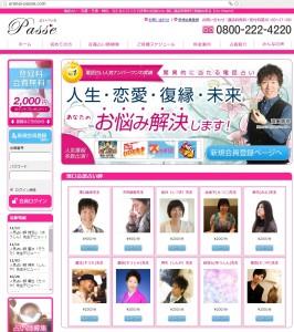 和魂カウンセラー松本詠津子が2015年10月13日から占いパッセにて鑑定師デヴュー致しました。